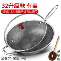 江大厨304不锈钢炒锅