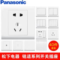 松下电器(Panasonic)铭适、铭典开关插座  40件套餐装