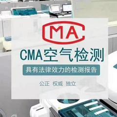全屋专业甲醛检测,环保入住,可出CMA检测报告