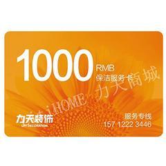 保洁服务卡 1000元