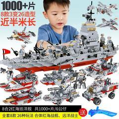 (天天秒杀)兼容樂高小颗粒积木拼装益智玩具男孩子生日礼物女孩樂高匹配航母