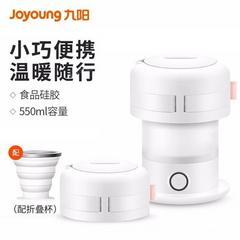 九阳(Joyoung)电水壶折叠壶小容量自动断电开水煲K06-Z2 白色