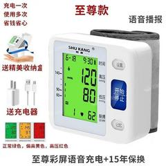 树康电子血压计全自动医用腕式测血压仪器表高血压测量仪家用精准