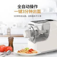 九阳面条机家用全自动智能压面机电动小型多功能饺子皮制面机