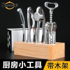 欧烹L'HOPAN厨房小工具套装 核桃夹压蒜器红酒开瓶器削皮器