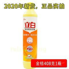立白金桔洗洁精小瓶学生宿舍家庭实惠装正品批发食品级冷水去油