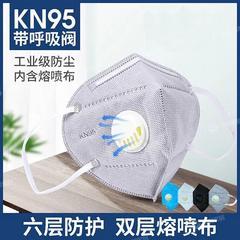 KN95口罩防毒防护口罩工业粉尘防尘口罩防病毒防雾霾PM2.5防异味