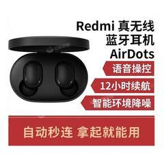 小米红米AirDots 1 蓝牙耳机无线高音质运动华为OPPO苹果vivo通用
