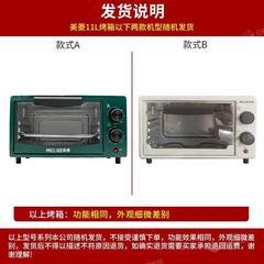 美菱烤箱家用烘焙多功能全自动小型电烤箱台式大容量烤箱MO-DKB15