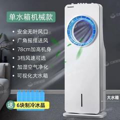 长虹空调扇无叶风扇加湿单冷风机小型空调器水冷气扇CFS-WY1801