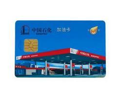 500元加油卡(仅限2020年1月公司员工积分兑换使用)