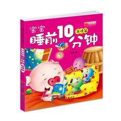 幼儿绘本宝宝睡前十分钟故事书带拼音儿童书籍益智图书早教书读物