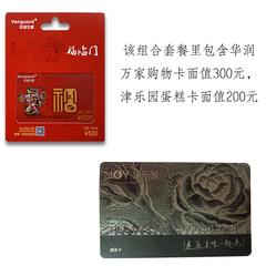 华润万家购物卡(300R)+津乐园蛋糕卡(200R)组合套餐(积分兑换津乐园和慢城蛋糕卡任选)