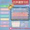 一年级汉语拼音拼读训练学习神器儿童学习机幼儿有声点读机早教机