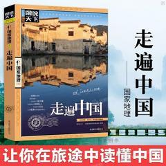 走遍中国旅游攻略书中国内自助旅游旅行指南中国旅游景点大全书籍