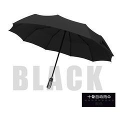 十骨三折全自动雨伞折叠男女商务遮阳伞