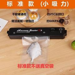 真空封口机食品保鲜机小型真空机家用商用包装机全自动塑封机