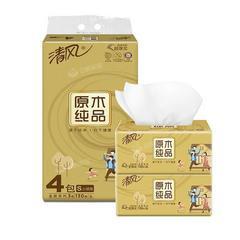 清风原木金装抽纸3层130抽面巾纸家用家庭实惠装餐巾纸办公卫生纸