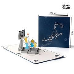 生日贺卡立体折叠送男生朋友创意3D立体高档七夕情人节篮球纸卡片