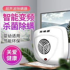 超声波除螨仪家用床上无线超强除螨机吸尘器除螨神器杀菌去螨尘螨