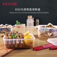 KIGI与居智能保鲜盒厨房冰箱冷冻收纳密封盒塑料保鲜盒