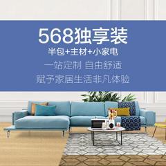 568 独享装套餐(半包+主材+小家电)