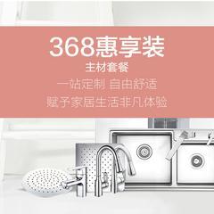 368惠享装套餐(主材套餐)