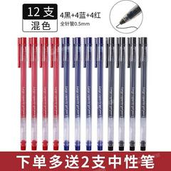 晨光大容量中性笔黑0.5巨能写学生办公签字笔简约水笔考试专用笔