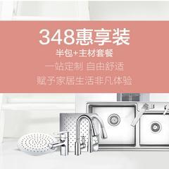 348惠享装套餐(半包+主材套餐)