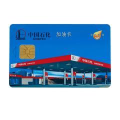 加油卡 中国石化面值500元加油卡