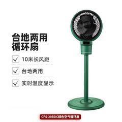 家奈日本设计香薰空气循环扇电风扇落地扇驱蚊电扇落地定时摇头