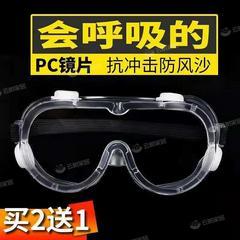 护目镜防护眼镜劳保防风尘沙打磨眼镜防冲击飞溅风镜骑行防雾眼镜