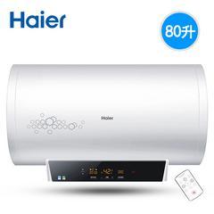 海尔(Haier) 电热水器80升S3系列 健康洗浴 一级能效 无线遥控 ES80H-S3