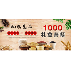 北农食品1000元礼盒套餐