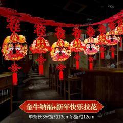 新年装饰品过年挂件室内春节元旦新年快乐用品牛年福字拉花
