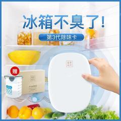复原时代冰箱除味剂家用冰箱除臭剂除异味杀菌保鲜非活性炭包去味