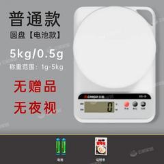 志高精准厨房秤电子秤商用烘焙克秤家用食物克称小型称重器克数秤