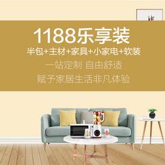 1188 乐享装套餐(半包+主材+家具+小家电+软装)