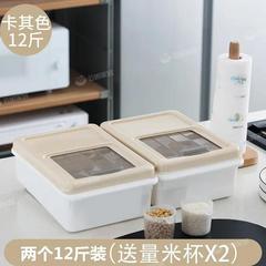 厨房家用20斤30斤装米桶储米箱防虫防潮装面粉杂粮米缸12斤收纳箱