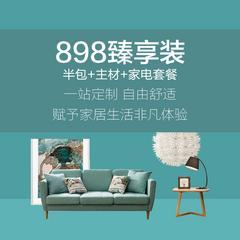898  臻享装套餐(半包+主材+家电套餐)