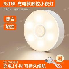 智能小夜灯充电led人体感应灯自动无线家用起夜灯衣柜过道楼道灯