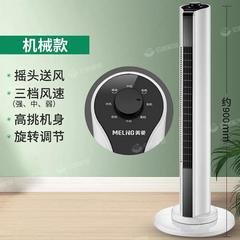 美菱塔扇电风扇家用落地扇机械摇头台式循环立式无叶风扇静音电扇
