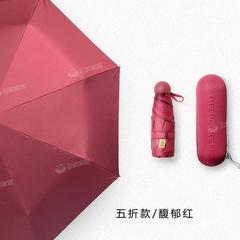 口袋元素胶囊太阳伞小巧遮阳防晒防紫外线女晴雨两用便携五折雨伞