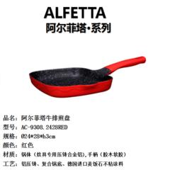 阿尔菲塔牛排煎盘 AC-9308.2428RED