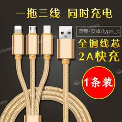 数据线三合一充电线器手机快充一拖三苹果6s安卓三头万能通用车载