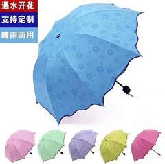 晴雨两用伞遇水开花雨伞遮阳伞(颜色随机)