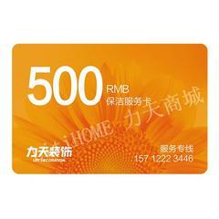 保洁服务卡 500元