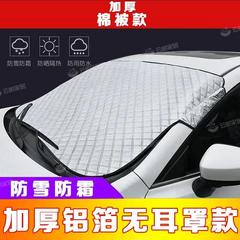 雪档防霜罩遮阳挡风玻璃防晒防冻罩前风挡半车衣车罩
