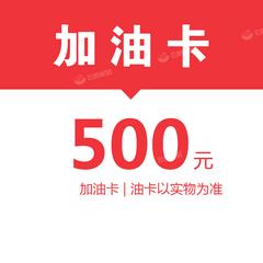加油卡500面值+居家套餐系列(本产品仅限积分兑换不进行现金售卖)