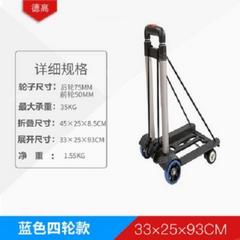 折叠行李车便携拉杆车家用买菜车小拉车手推车购物车拉货平板车
